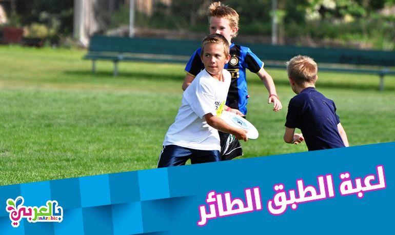 10 أفكار العاب جماعية و مسابقات لحفلات الأطفال أنشطة صيفية للأطفال Soccer Field Sports Soccer