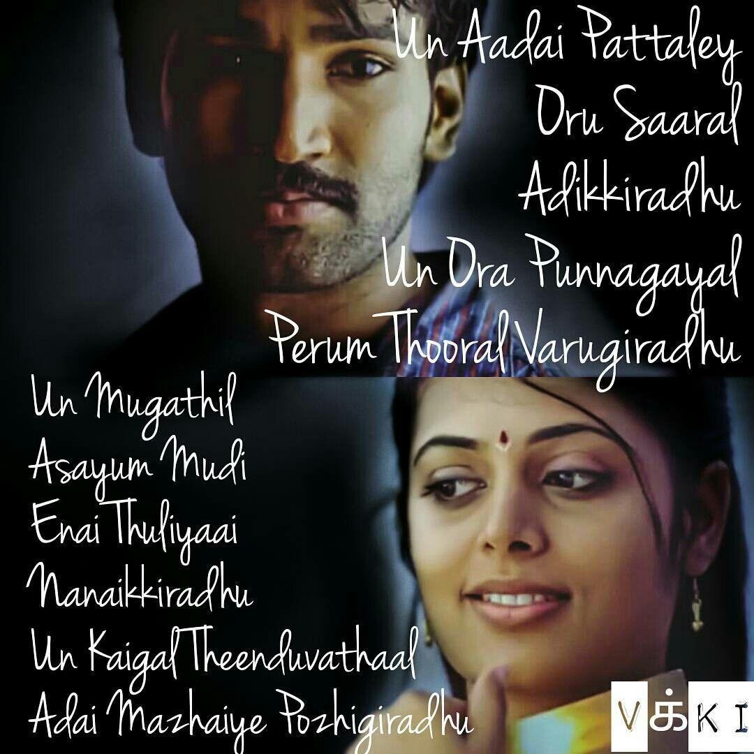 Pin by S.Balaji sb on Tamil song's lyrics Caption lyrics