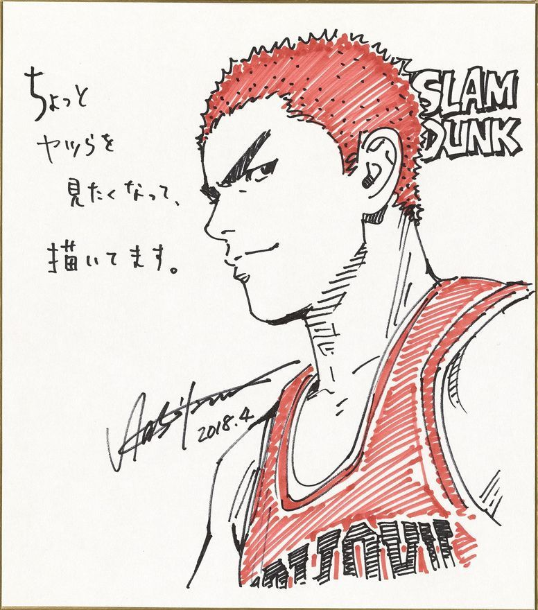 pin by charles lim on slam dunk slam dunk manga slam dunk anime slam dunk