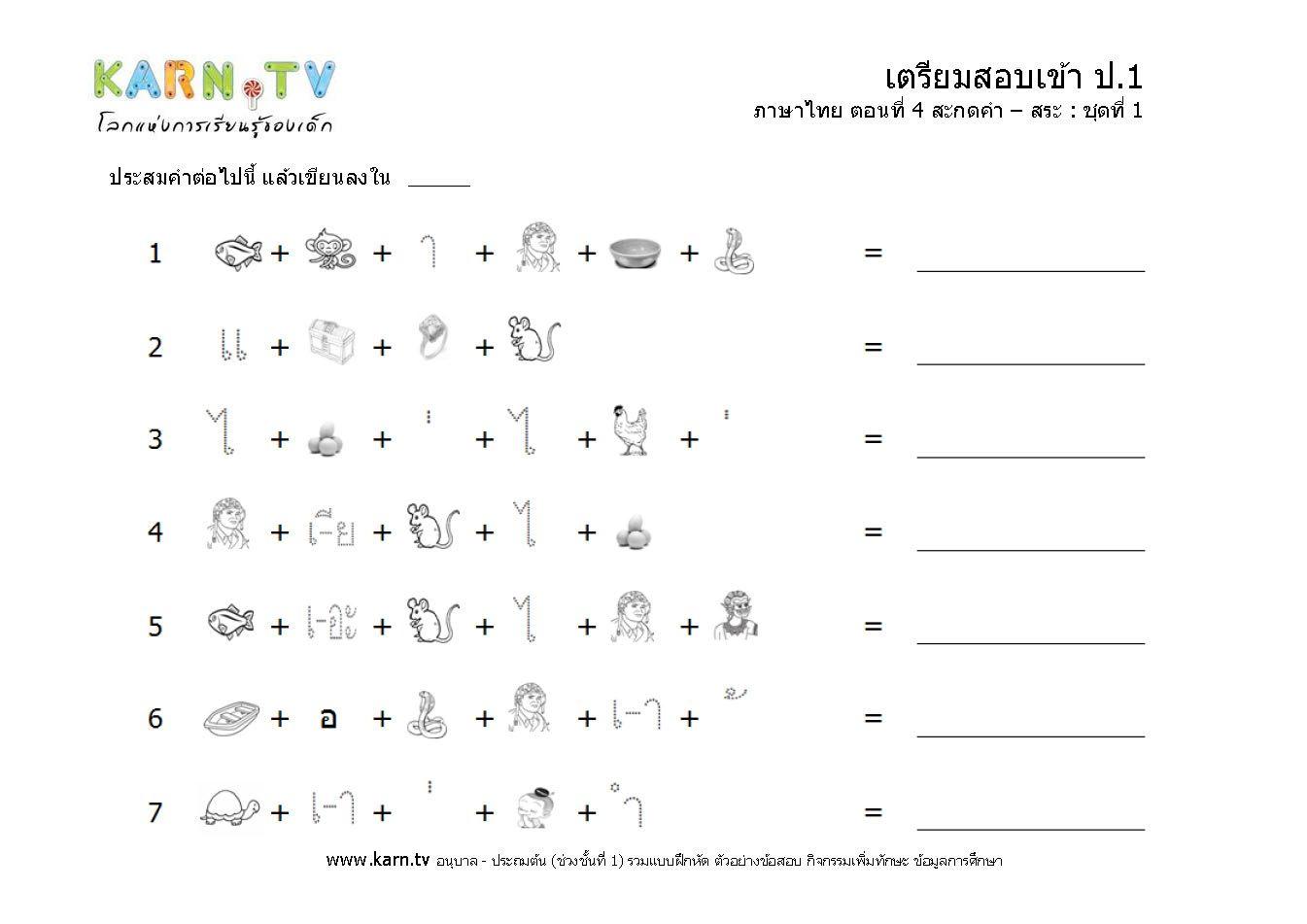 ภาษาไทย 4 สะกดคำ ชุด 1 อนุบาล, ชุด