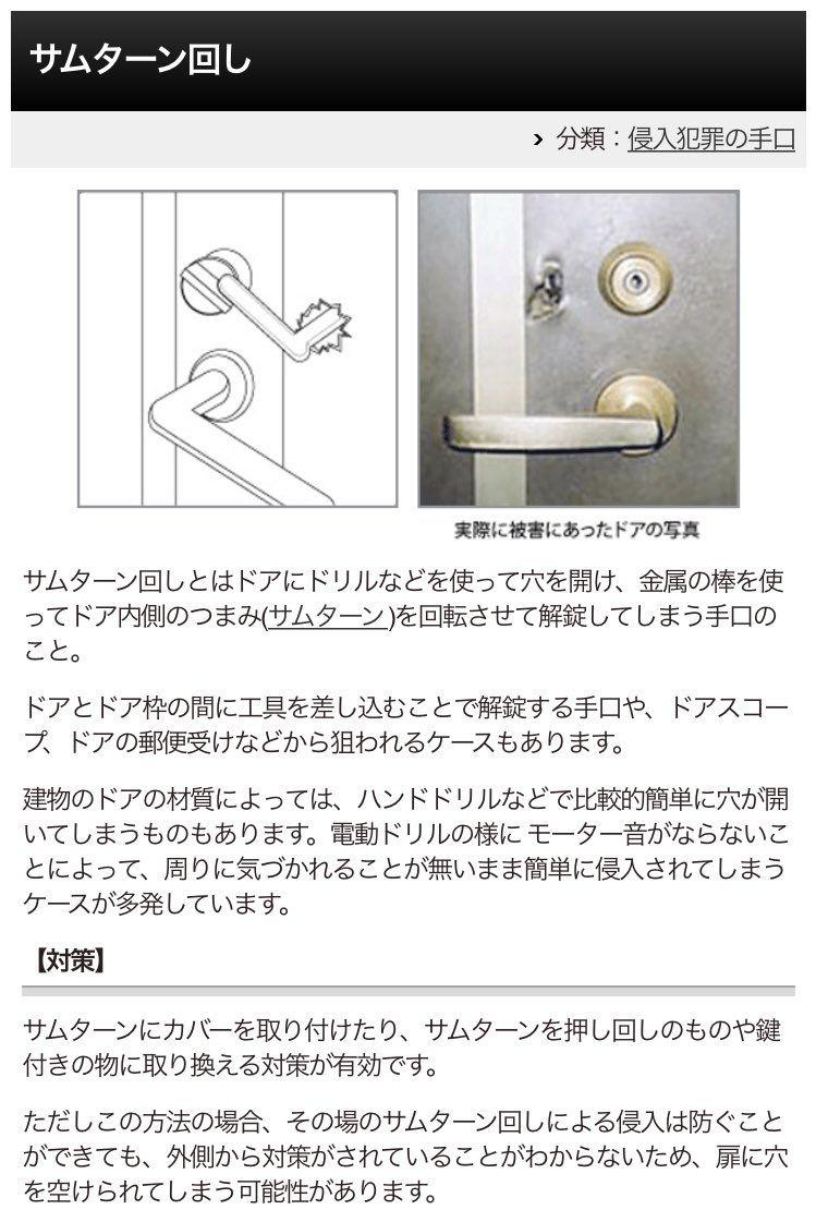 家に帰ったらドアに謎の穴が その恐ろしい目的とは こぐま速報 Part 2 ドア 家 穴