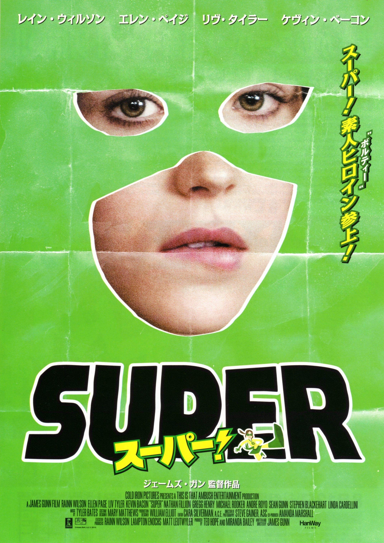 Super Japan Poster