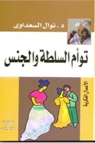 تحميل كتاب الرجل والجنس نوال السعداوي