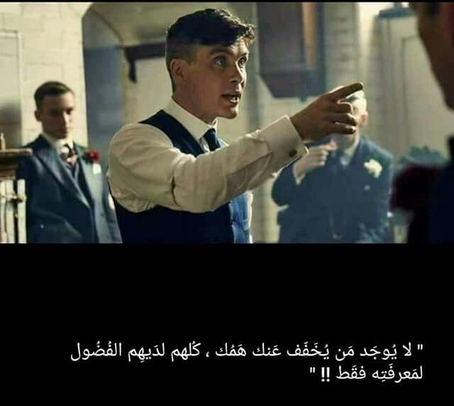 اي والله Peaky Blinders Quotes Book Quotes Photo Quotes