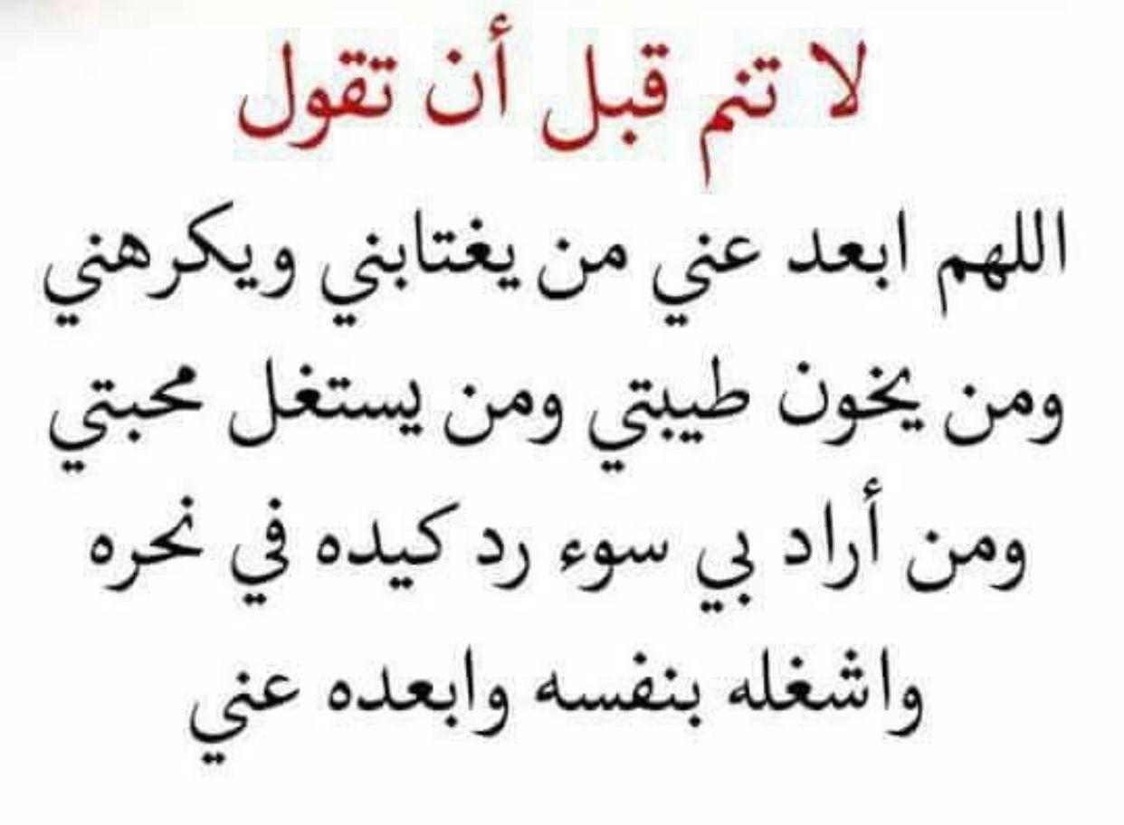 مساء الخير دعاءمساء الخير تويتر Islamic Quotes Islamic Quotes Quran Islam Beliefs