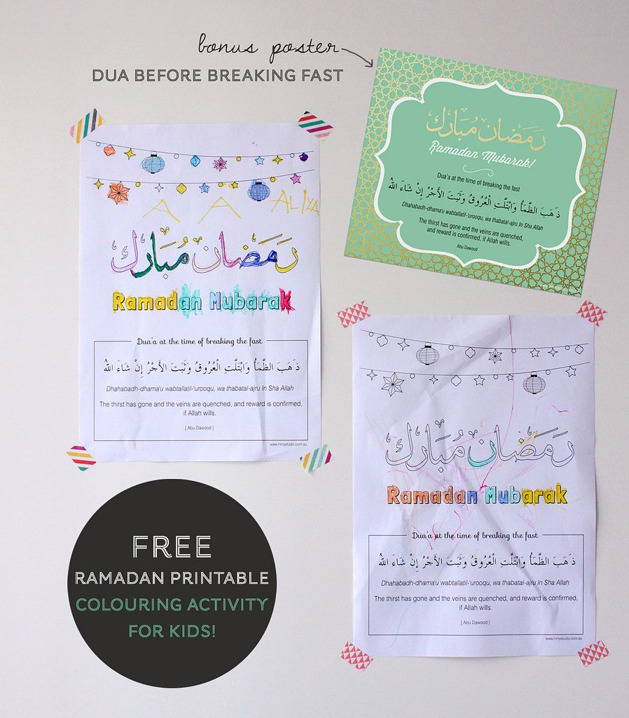 FREE Printables for Ramadan for kids. Colouring in worksheet and dua ...