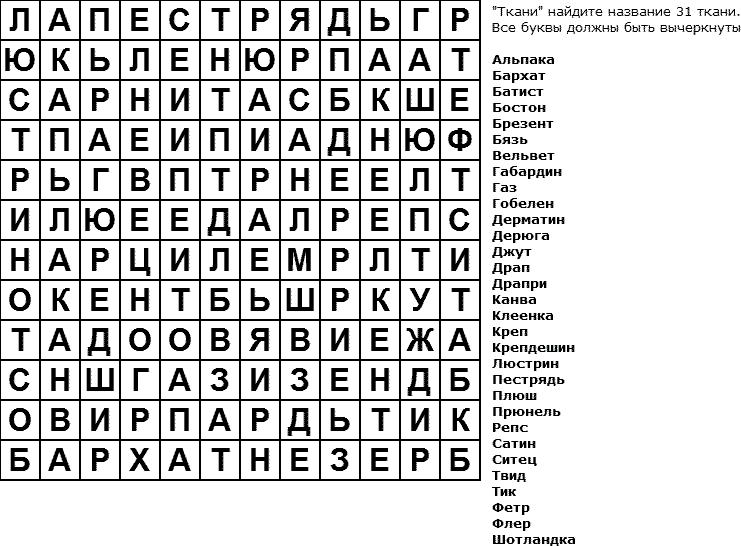 Поиск слов картинки