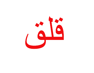 تعليم المشاعر للاطفال بطاقات كلمات درس المشاعر Teach Feelings Teaching Arabic Worksheets