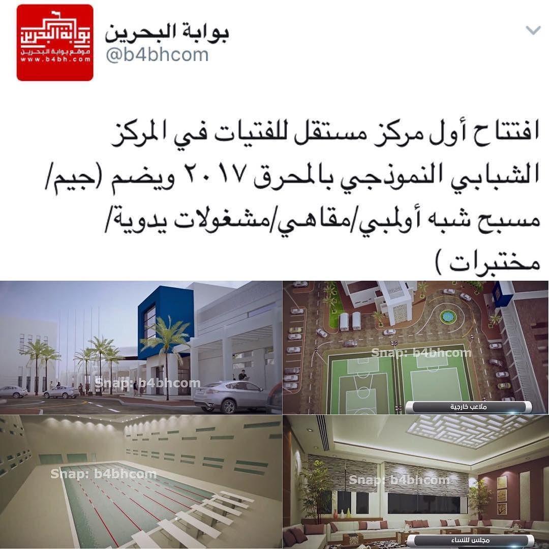 البسيتيييييييين فعاليات البحرين Bahrain Events السياحة في البحرين Tourism Bahrain Tourism In Bahrain Tourism Tr Instagram Instagram Posts 10 Things