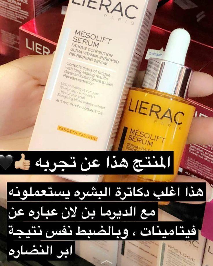 Pin By Ines Khouini On Beauty Beauty Skin Care Routine Skin Care Secrets Pretty Skin Care