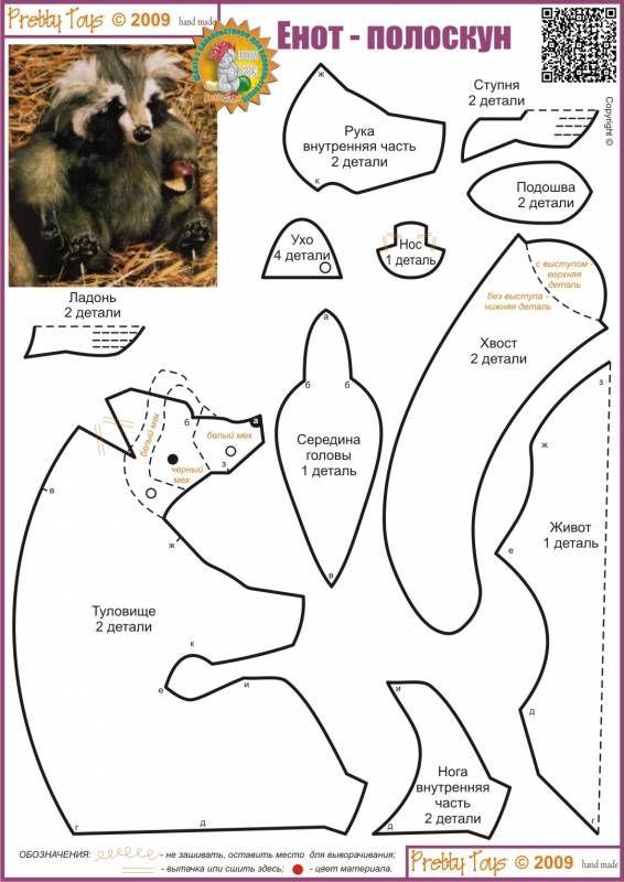 Енот-Полоскун Complicated piecing | imprimir | Mapache, Peluches y ...