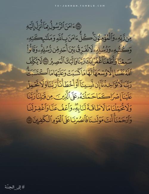 أواخر سورة البقرة Quran Reminder Poster