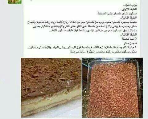 تراب الملوك Desserts Food Cooking