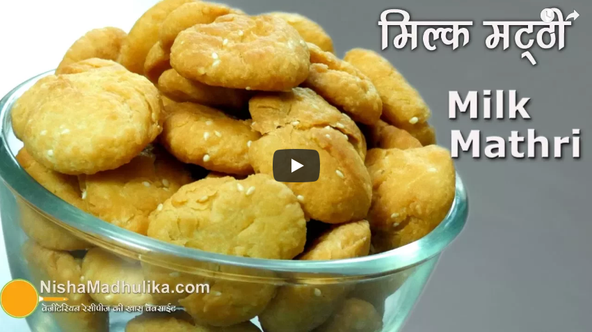 Milk mathri recipe video in hindi yummy cook video pinterest milk mathri recipe video in hindi forumfinder Image collections