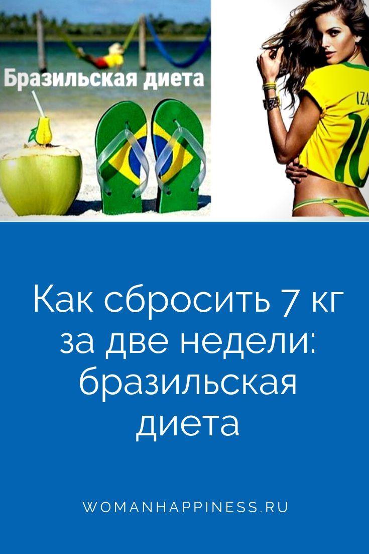Отзывы Бразильской Диеты.