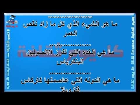 اسئلة واجوبة معلومات عامة و معلومات ثقافية و ثقافة عامة ثقف نفسك بنفسك Arabic Calligraphy Calligraphy