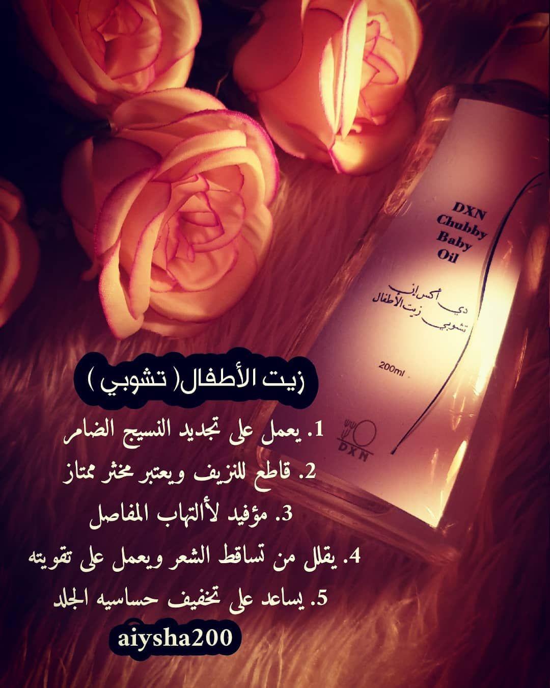 منتجات طبيعية جيزان تجارب Dxn منتجات صحية نظافة عناية جمال دكسن صحة السعودية عضوي بنات صابونة جانوزي Movie Posters Poster Movies
