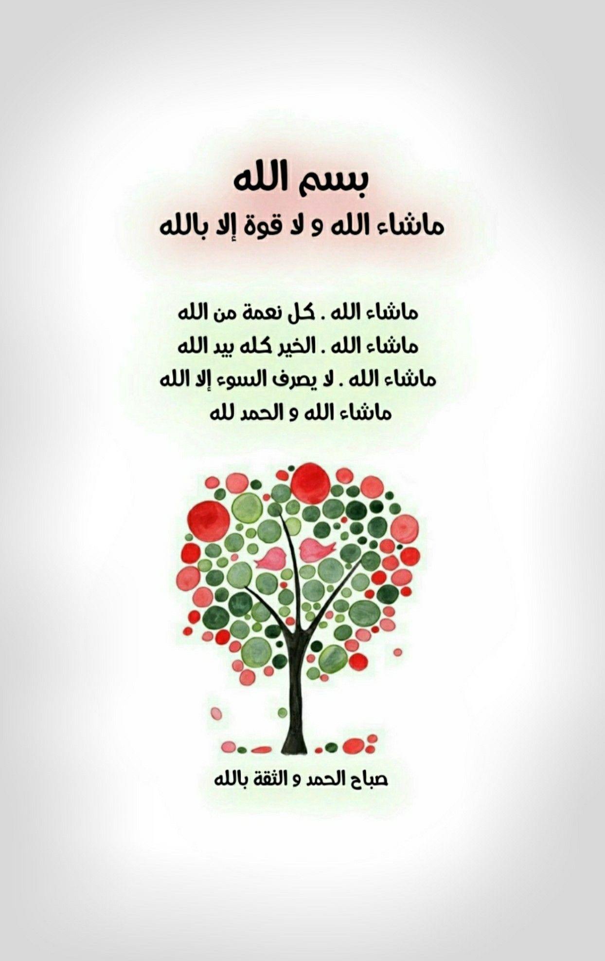 بسم الله ماشاء الله و لا قوة إلا بالله ماشاء الله كل نعمة من الله ماشاء الله الخير كل Good Morning Arabic Good Morning Greetings Islamic Quotes Quran