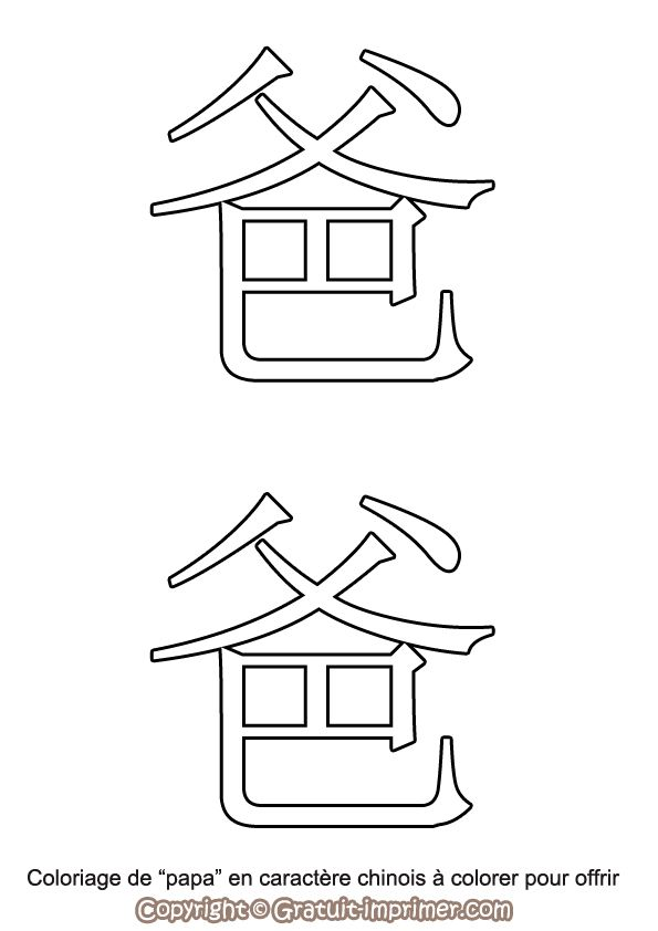 Coloriage de papa en caractere chinois caligraphie chinoise pour enfant fete des peres - Coloriage de chine ...