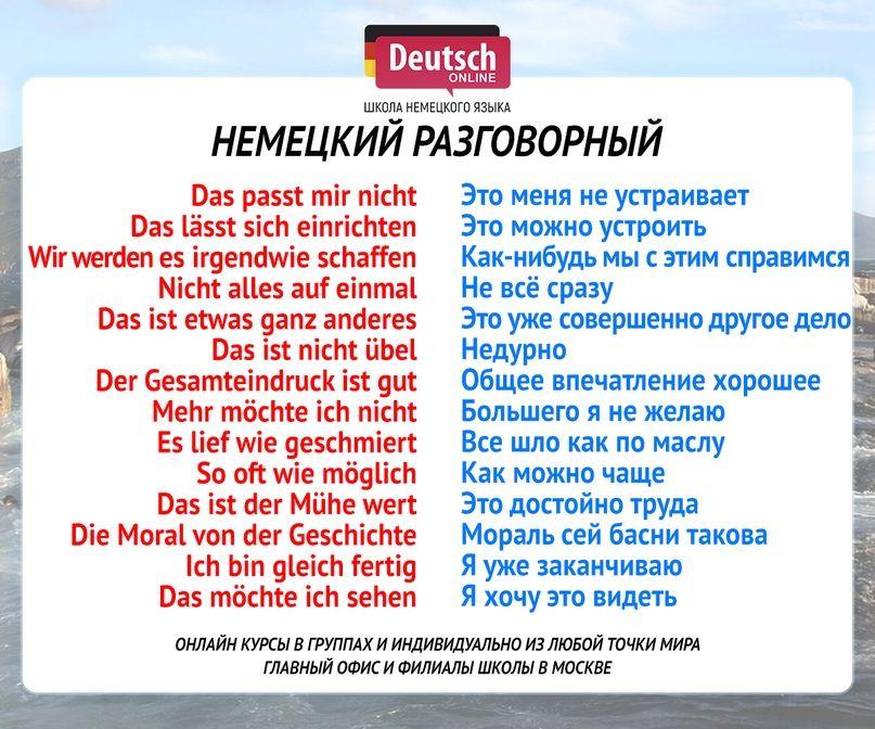 Немецкий язык | Немецкий язык, Немецкий, Иностранный язык