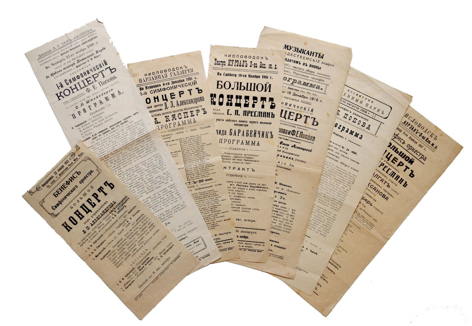 Collection of seven playbills and programs for concerts in Essentuki, Kislovodsk, and Piatigorsk, 1916-1917.