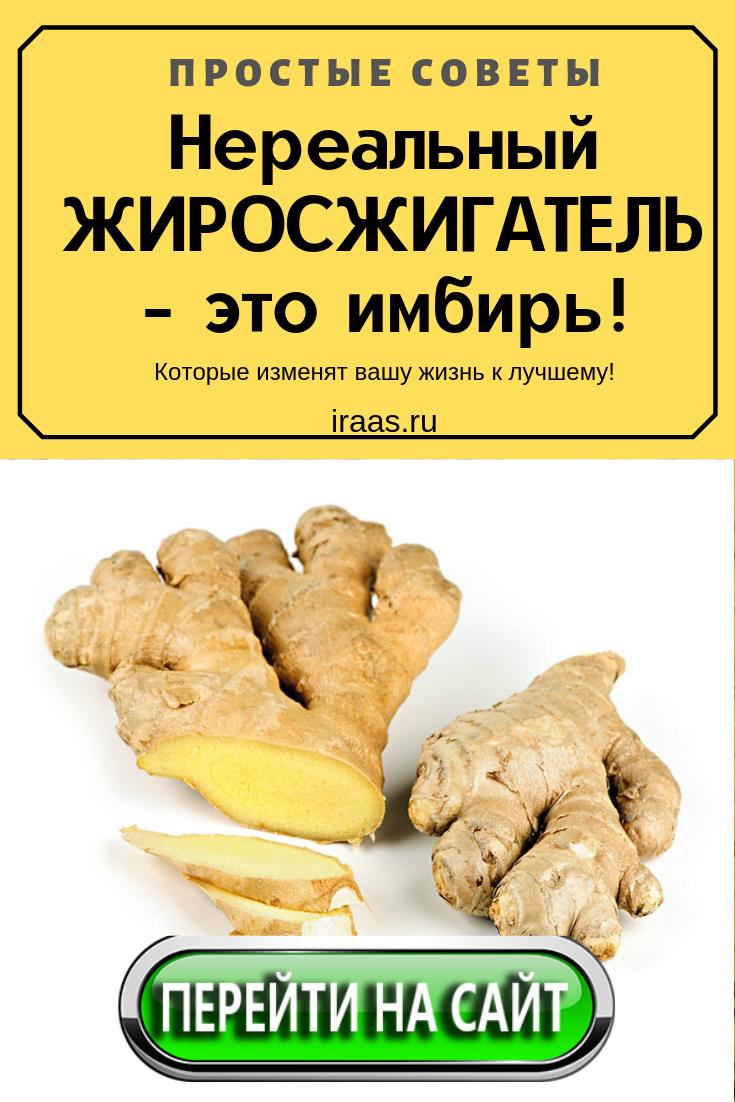 Рецепты Имбиря Как Похудеть.