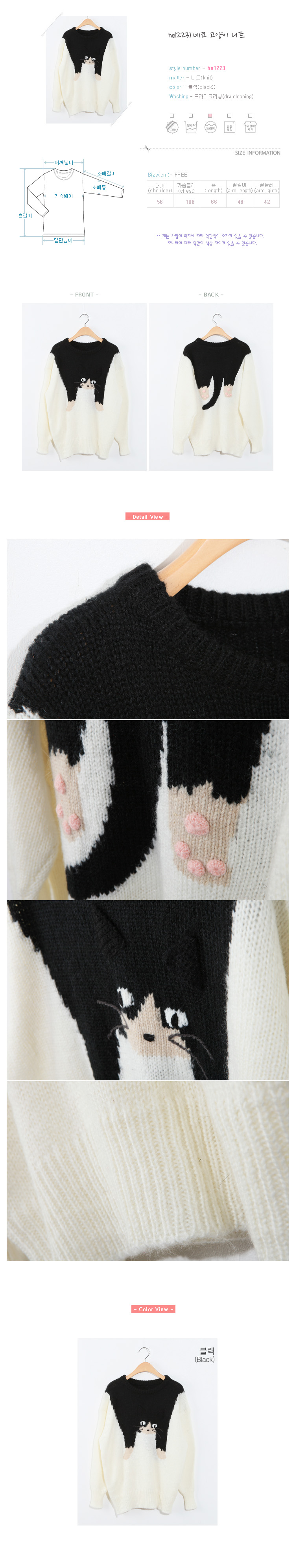 Amazing cat sweater. Look at the paws! No pattern, inspiration only ...