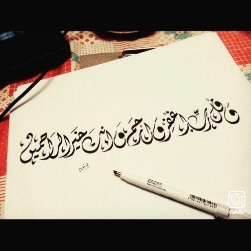 ر ب اغ ف ر و ار ح م و أ نت خ ي ر الر اح م ين Tumblr Arabic Arabic Calligraphy