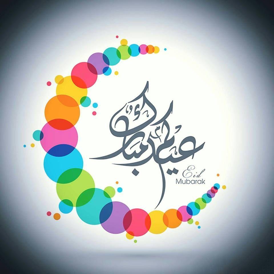عيدكم مبارك Eid Greetings Eid Decoration Happy Eid