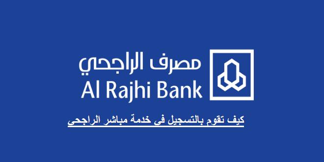 كل ما تود معرفته عن خدمة مباشر الأفراد في بنك الراجحي ويكي مصر Wikimisr Calm Artwork Calm Keep Calm Artwork