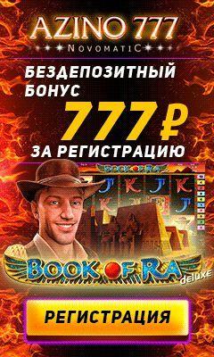 онлайн казино Azino777 бездепозитный бонус 777 рублей
