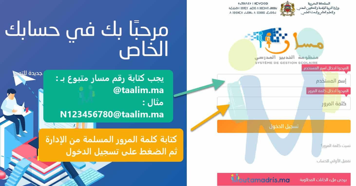 Massar Taalim Ma 2021 In 2021 Map Map Screenshot Screenshots