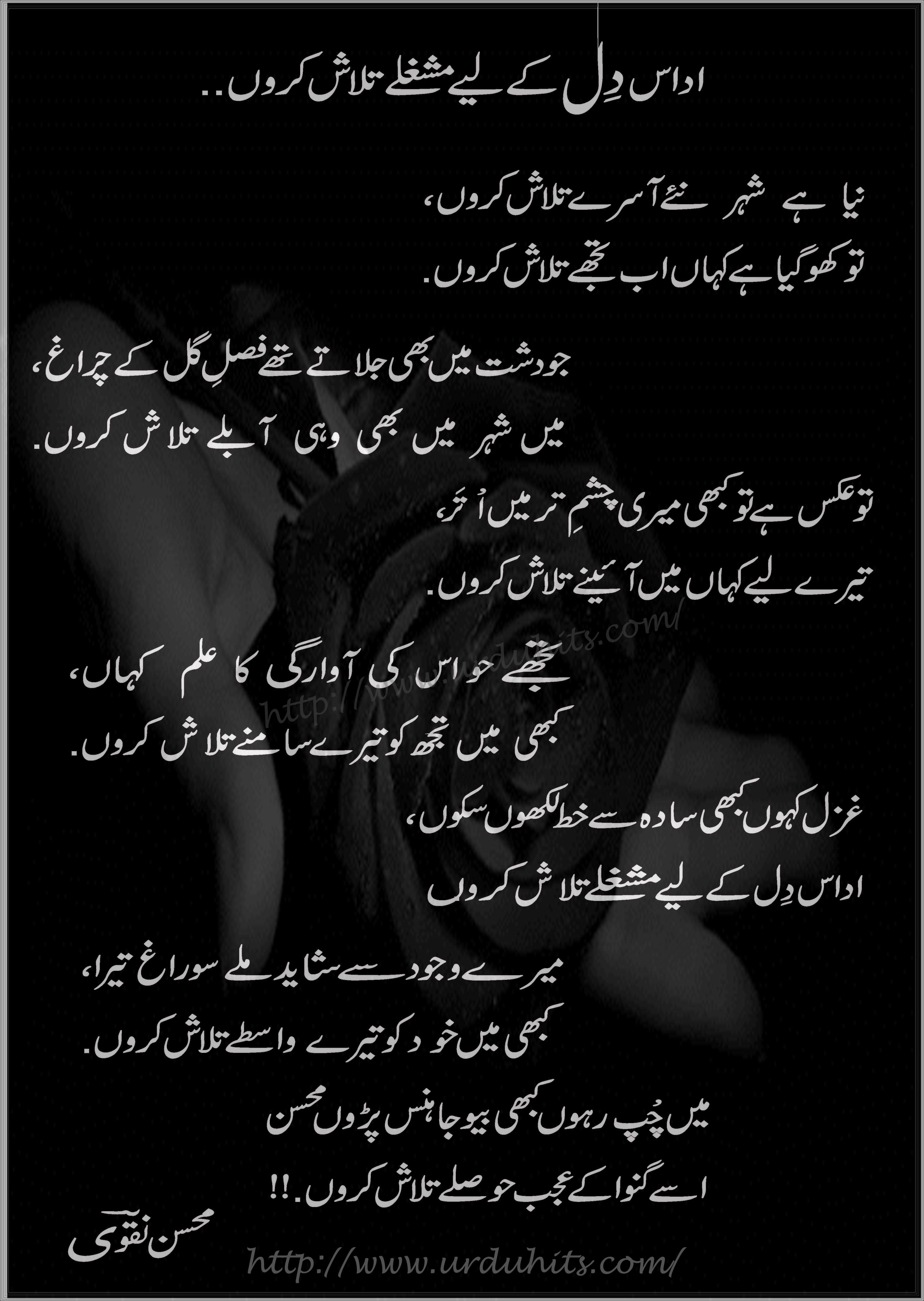 mohsin naqvi poetry - Google Search