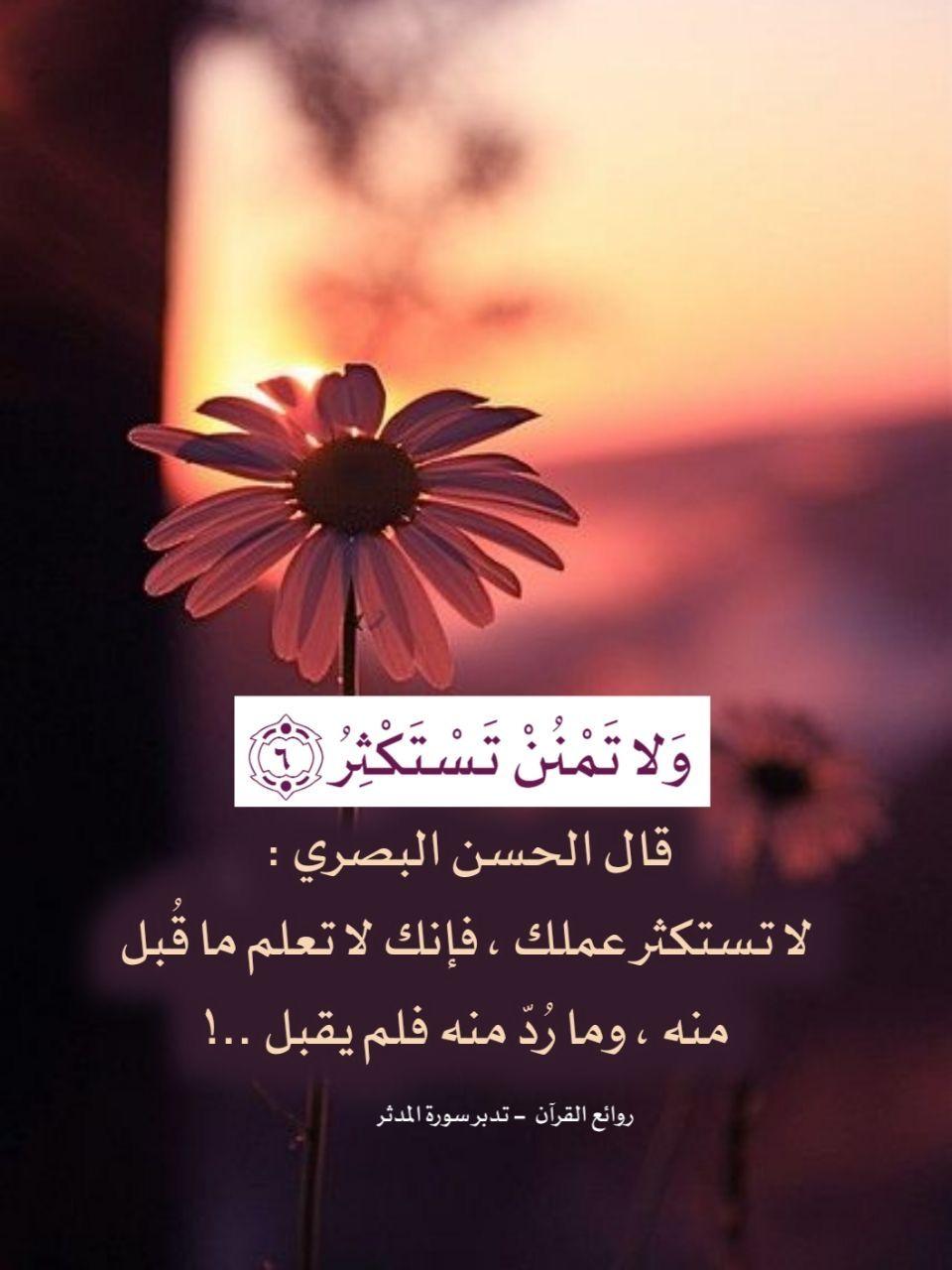 اللهم تقبل منا صالح الاعمال واغفر لنا ذنوبنا وكفر عنا سيئاتنا وتب علينا انك انت التواب الرحيم Quran Quotes Islamic Messages Islamic Quotes