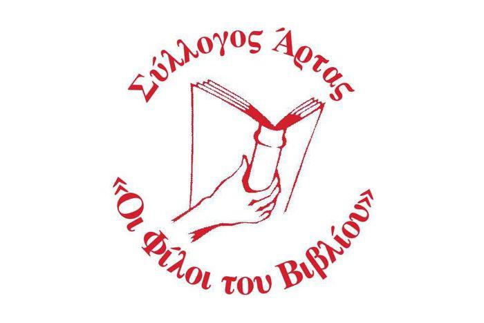 Άρτα: Σύλλογος Οι φίλοι του βιβλίου Άρτας: Κοπή πρωτοχρονιάτικης πίτας την Παρασκευή