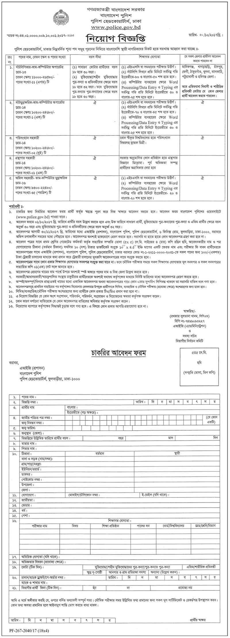 All Bd Job Circular Data EntryControl Supervisor Bangladesh