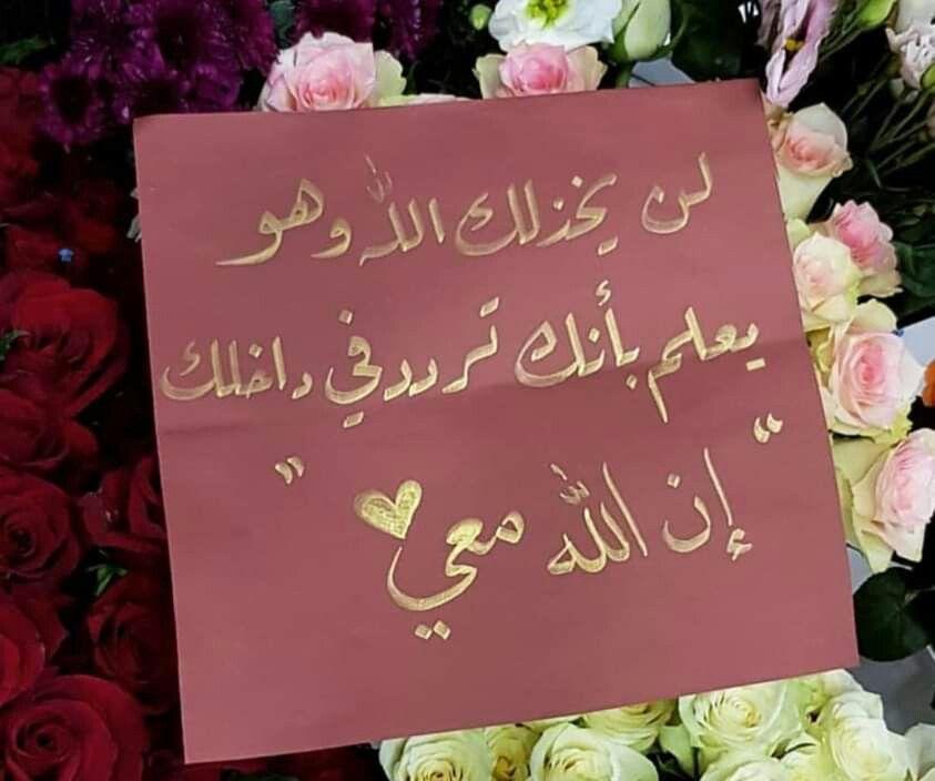 لن يخذلك الله Arabic Quotes Muslim Quotes