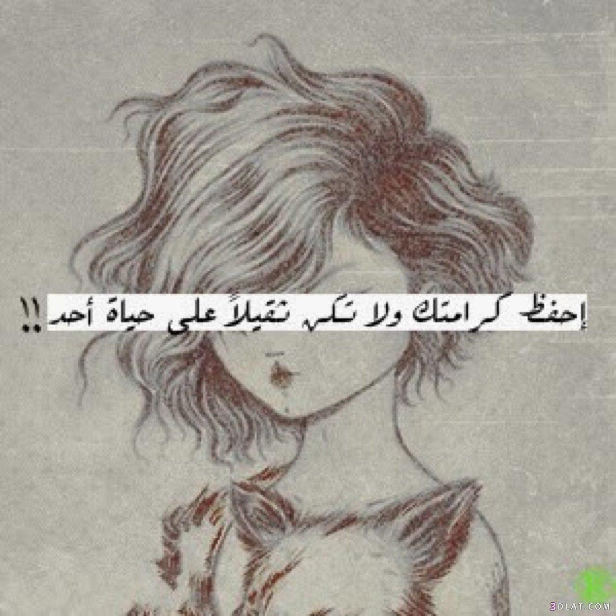 بوستات فيس بوك جديدة 2019 عبارات فيسبوك 2019 Arabic Quotes Words More Than Words