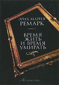 Книга время жить и время умирать ремарк эрих мария. Купить книгу.