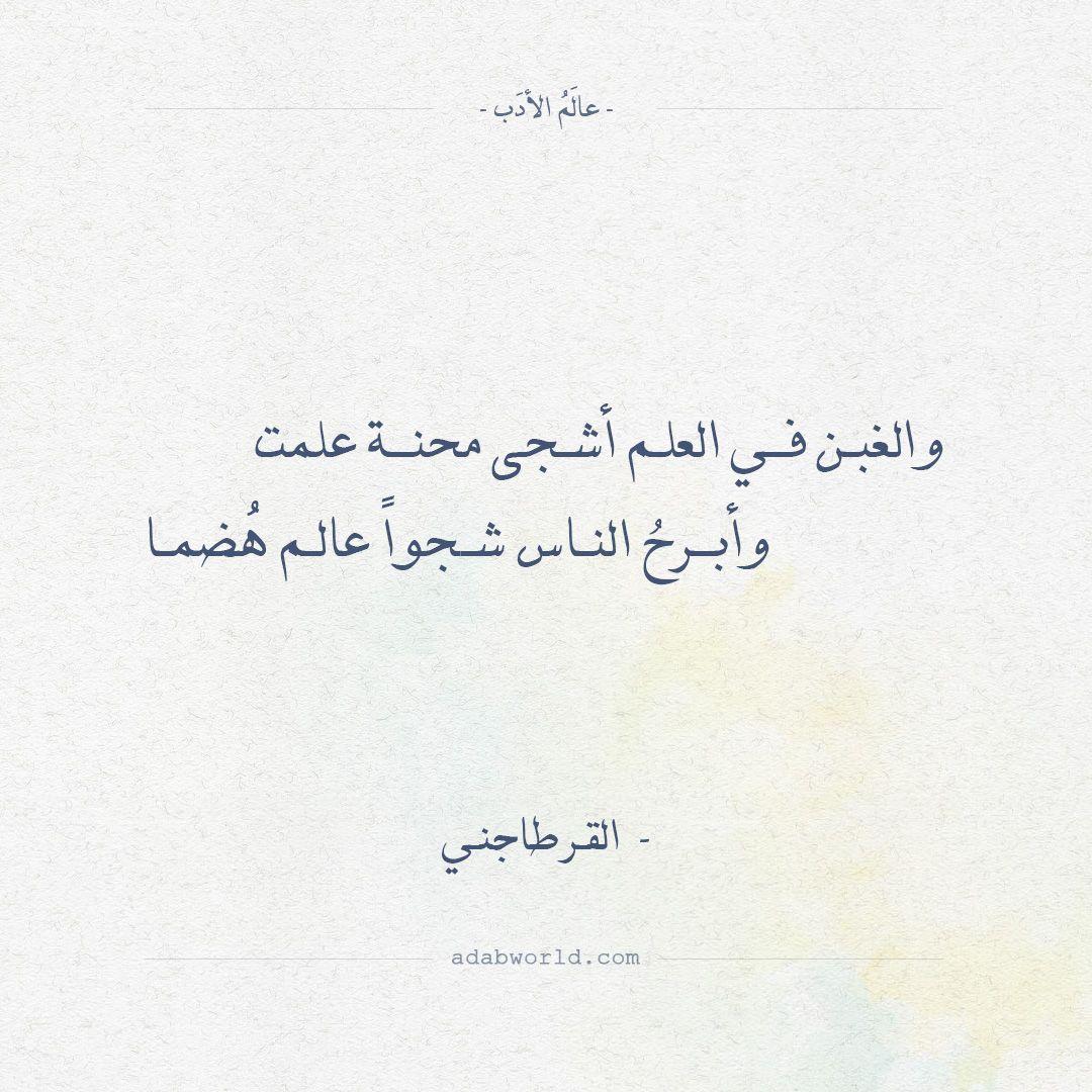 والغبن في العلم أشجى محنة علمت المسألة الزنبورية عالم الأدب Arabic Calligraphy Calligraphy
