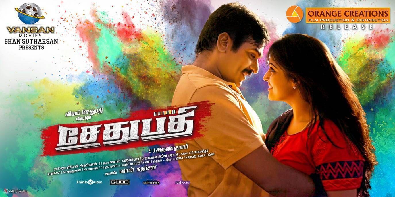 sethupathi tamil movie wallpapers   uncutindia   pinterest   movie