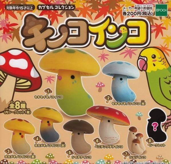 So Cute I Want Us 39 80 New In Collectibles Animation Art Characters Japanese Anime Stuffed Mushrooms Japanese Toys Kawaii Toys