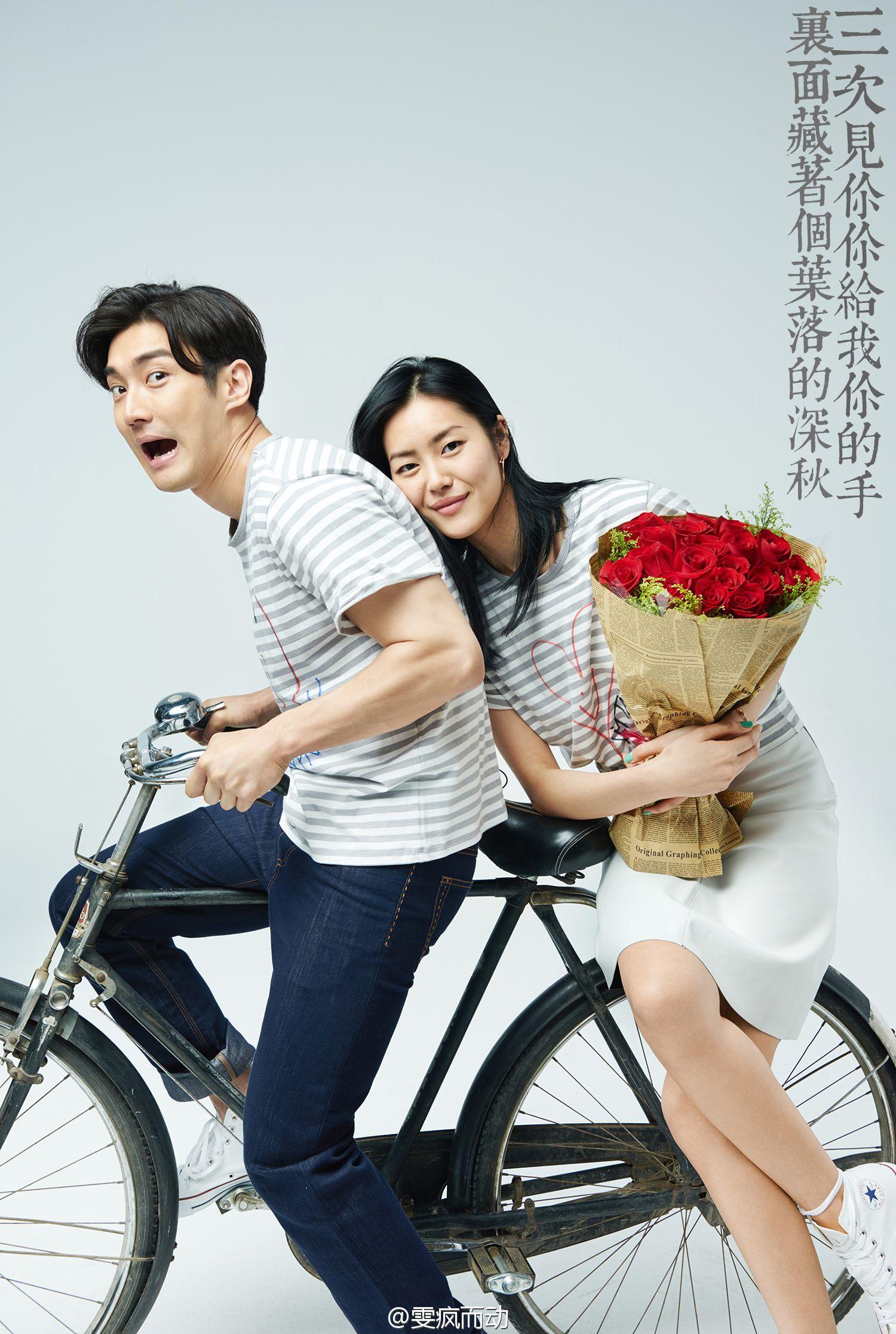 Siwon and Liu Wen / WGM