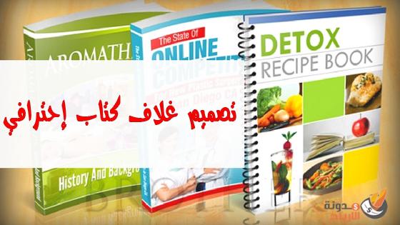 تصميم غلاف كتاب إحترافي بدون خبرة في الفوتوشوب والربح منه Books Book Cover Food History
