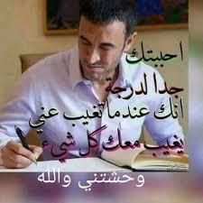بحبك وحشتيني اشتقت لك يا حبيبي حبيبي In 2021