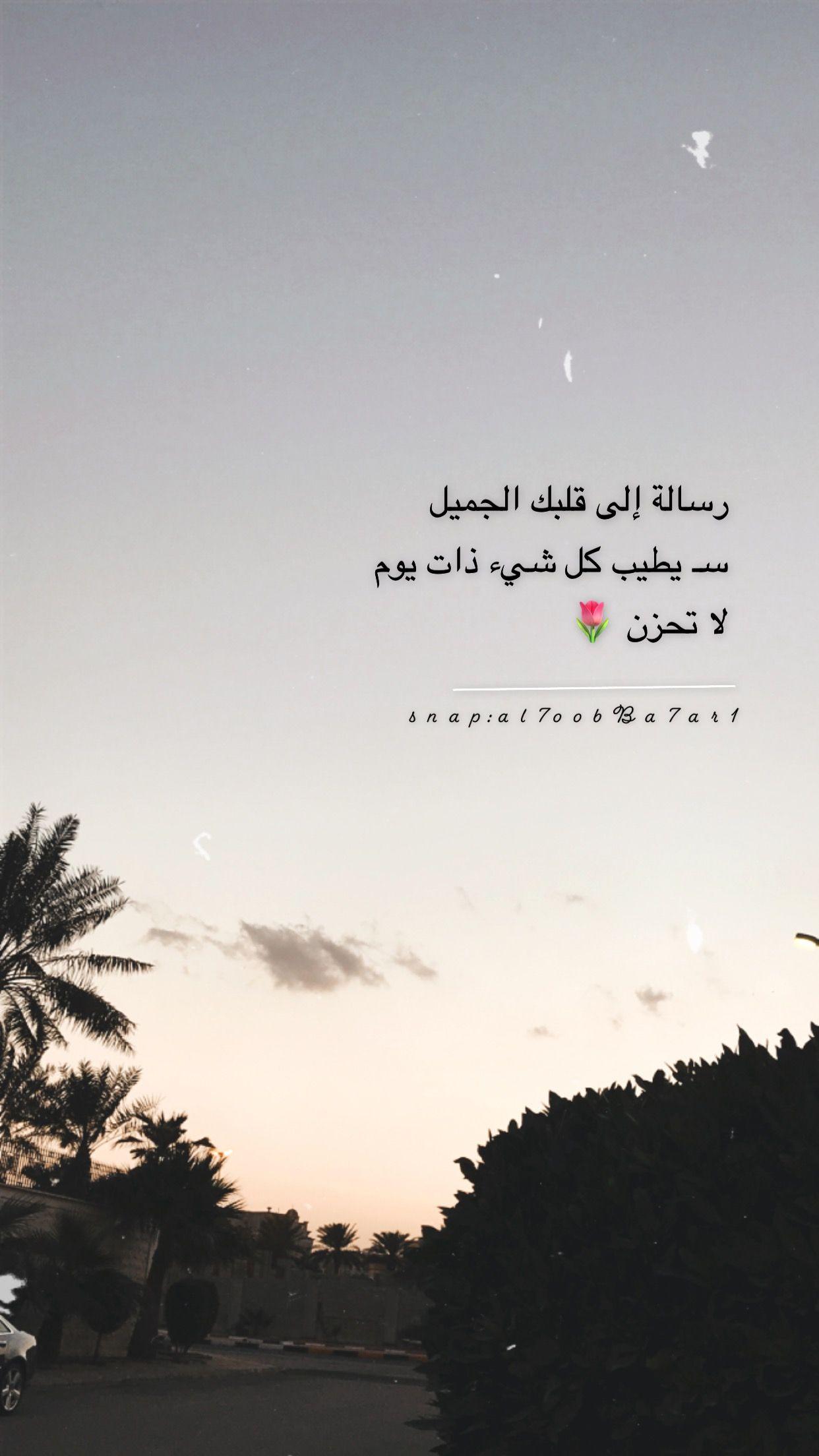 همسة رسالة إلى قلبك الجميل سـ يطيب كل شيء ذات يوم لا تحزن تصويري تصويري سناب تصميمي تصميم Best Quran Quotes Quran Quotes Arabic Quotes