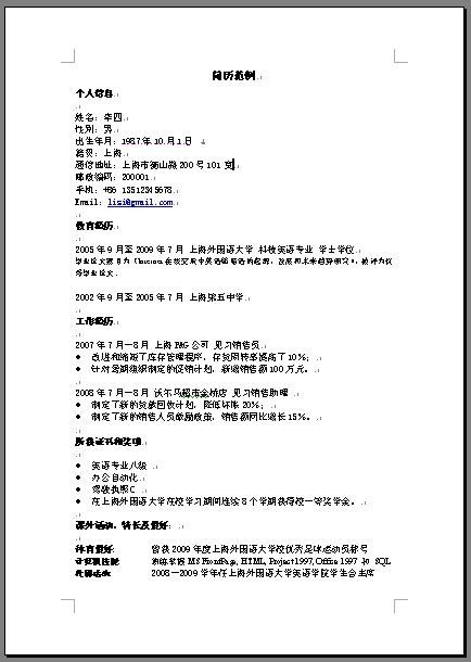 resume example chinese