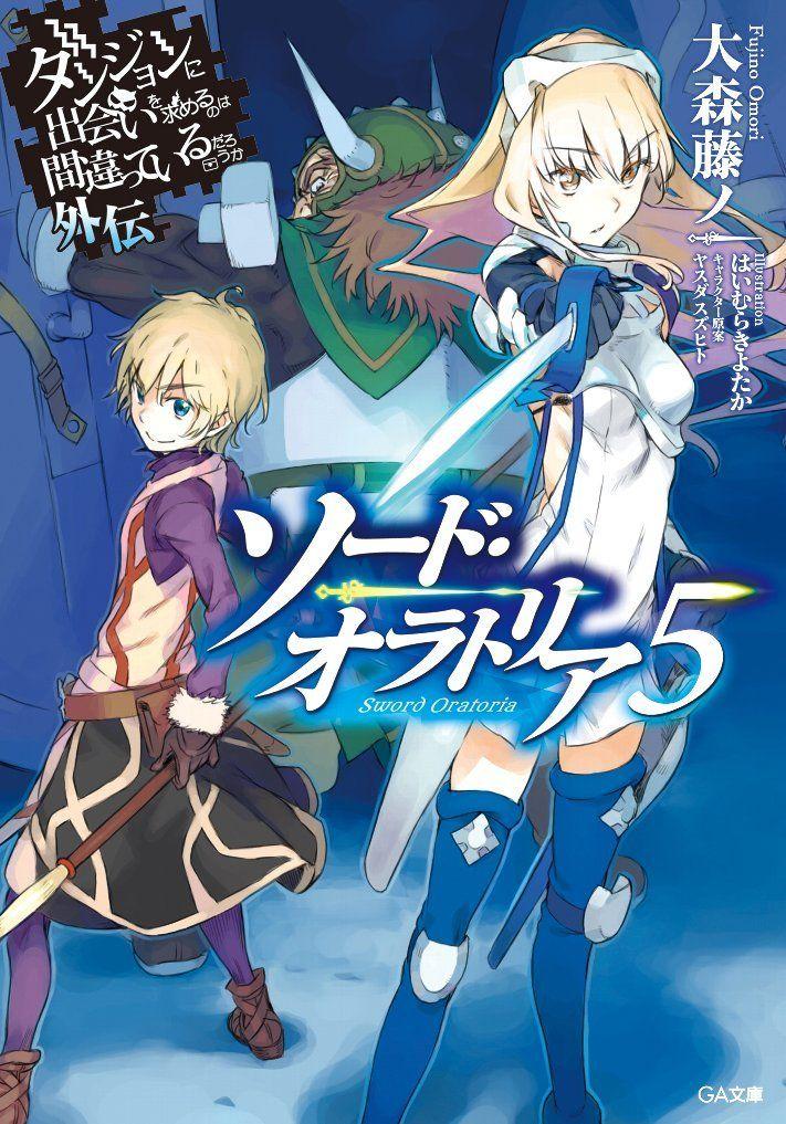 アイズ・ヴァレンシュタイン Light novel, Dungeon ni deai, Young adult