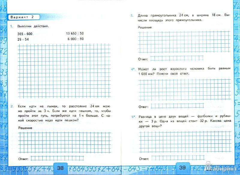 Гдз пособие для занятий по русскому языку 1984 года