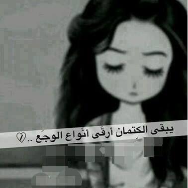 يبقى الكتمان ارقى انواع الوجع Arabic Quotes Quotes Movie Posters